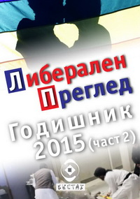 Librev Yearbook 2015 2 cover thmb big
